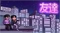 yung lixo - tomodachi ft. SHO-SENSEI!! [prod biffe] (official video)